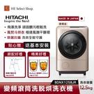 【贈基本安裝+好禮雙重送】HITACHI日立 滾筒式 洗脫烘 洗衣機 BDNX125BJR 12.5公斤 日本製 右開特仕版