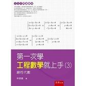 第一次學工程數學就上手(3) 線性代數