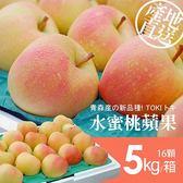 【屏聚美食】日本青森代表作TOKI水蜜桃蘋果禮盒組(皇后)16顆/5kg_免運