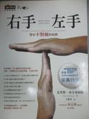 【書寶二手書T8/科學_GDH】右手、左手:探索不對稱的起源_原價400_克里斯