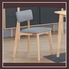 【多瓦娜】琦玉灰色布餐椅 21152-499005