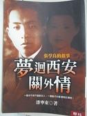 【書寶二手書T8/傳記_H7K】夢迴西安關外情:張學良的故事_潘寧東