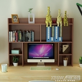 現代簡約學生桌上書架置物架簡易辦公電腦架宿舍桌面書架收納架CY『新佰數位屋』