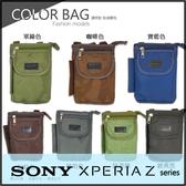 ●Sport 通用型貼身腰包/豎套/收納包/手機袋/SONY Xperia Z1 L39H/Z1mini/Z2/Z2a/Z3 D6653/Z3+/Z5/Compact/Premium