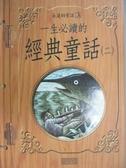 【書寶二手書T1/兒童文學_HTQ】一生必讀的經典童話(二)_廖悅秀, 鄭山