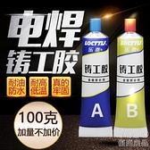 修補劑 鑄工膠代替焊接金屬修補劑耐高溫粘生鐵不銹鋼鑄鐵銅鋁汽車水箱 618大促銷