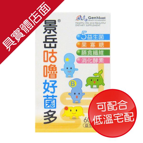 【折扣碼G86】景岳 咕嚕好菌多益生菌膠囊60粒/盒 (原 優菌多)