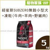 寵物家族-Nutrience紐崔斯SUBZERO無穀小型犬+凍乾(牛肉+羊肉+野豬肉)5kg