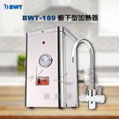 倍偉特 BWT-189櫥下型單溫加熱器/含專業標準安裝【水之緣】