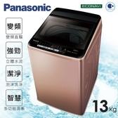 Panasonic 國際牌13kg 直立洗衣機 NA-V130EB-*送基本安裝+舊機回收*