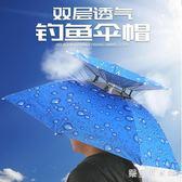 頭上成人雨傘折疊式超輕頭傘帽大號折疊防雨垂釣頭戴男士頭帶 QG5649『樂愛居家館』