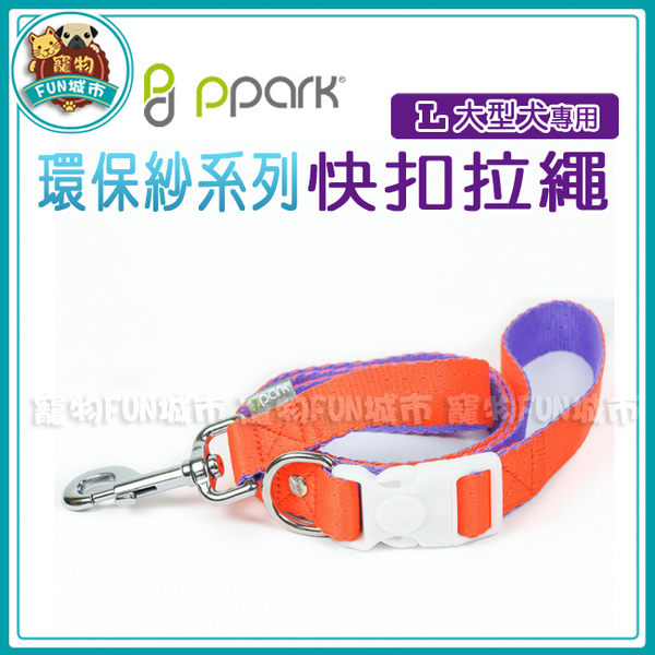 *~寵物FUN城市~*PPARK《環保紗系列》愛犬用 快扣拉繩【L號】 (台灣製造,品質安心)