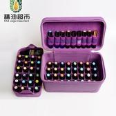 精油收納包66格皮質精油收納包大容量15ML精油包滾珠瓶包 韓國時尚週