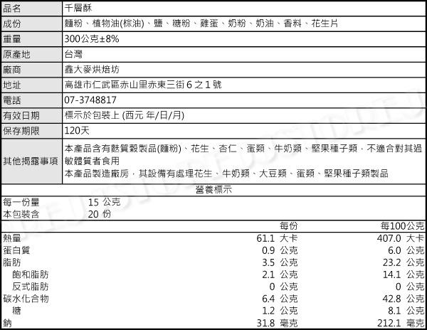 【吉嘉食品】千層酥(散裝) 每包300公克±8%,起酥條 [#1]{235-1}