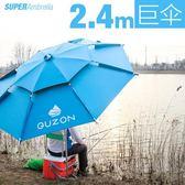 釣魚傘2米2.2米萬向防雨釣傘三檔開口傘垂釣傘遮陽防曬漁具 igo