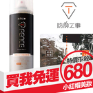 T-FENCE 防御工事 極緻4合1鍍膜噴霧 250ml 結晶/防水/防汙/保養【小紅帽美妝】