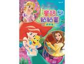迪士尼公主 童話貼貼書:探索篇 RCA14 根華 (購潮8) Disney 白雪公主 睡美人 美女與野獸 仙履奇緣