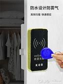 KOB浴室更衣柜電子感應鎖儲物柜密碼鎖洗浴中心柜門鎖智慧桑拿鎖 【全館免運】 YYJ