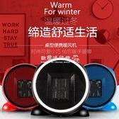 現貨快出  110V取暖機  卡通迷你暖风机小型桌面暖風機可爱暖风扇家用電暖器 『歐韓流行館』