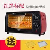 新飛電烤箱12L迷你多功能烘焙蛋糕小型禮品全自動大容量工廠 晴川生活馆