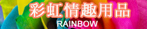 彩虹情趣用品