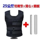 負重鋼板負重背心鉛塊跑步訓練負重裝備可調隱形馬甲健身沙衣沙袋綁腿 凱斯盾