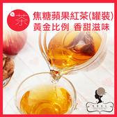 午茶夫人 焦糖蘋果紅茶 25入/罐 可冷泡/水果茶/茶包/蘋果茶
