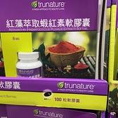 [COSCO代購] C123161 trunature 紅藻萃取蝦紅素軟膠囊 100粒