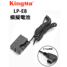 黑熊數位 Kingma 佳能 CANON LP-E8 DR-E8 假電池 D-TAP 700D 650D 600D