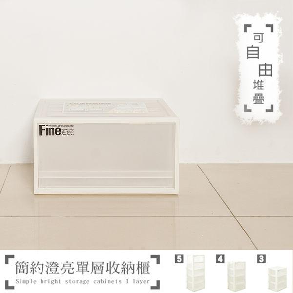 【 dayneeds 】【免運費】簡約澄亮可自由堆疊單格收納櫃 單層/抽屜整理箱/小純白收納箱/置物櫃