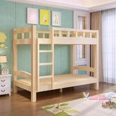子母床 全實木兒童床上下床雙層床高低床子母床兩層宿舍床上下鋪木床大人T【快速出貨】