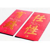 【00310】 有錢任性紅包袋 新年 結婚 禮金袋 個性創意