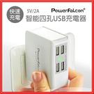 PowerFalcon 智能IC 4孔USB充電器【通過多種認證】快速充電 相容Apple及Android【J37】
