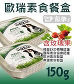 [寵樂子]《歐瑞 》有機無榖素食餐盒(含玫瑰果)150g / 單盒