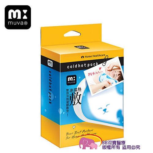 muva 雙效冷熱敷墊 SA3002 冰敷熱敷墊 冰敷墊 退熱冰墊 小冰枕