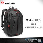 Manfrotto Minibee-120 PL Backpack 旗艦級小蜜蜂雙肩背包 正成總代理公司貨 相機包 首選攝影包