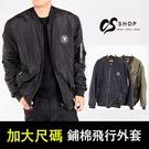 CS衣舖 加大尺碼 3L-4L 潮流 鋪棉 飛行外套 夾克 兩色 0395