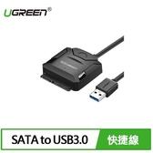 UGREEN 綠聯 SATA TO USB3.0硬碟SSD便捷傳輸線