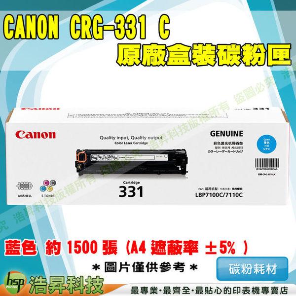 Canon CRG-331 藍 原廠碳粉匣 MF8280cw/MF628cw TMC03