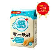 小兒利撒爾 啾米米果-鈣配方雞蛋口味(8支/盒)x1