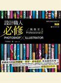 (二手書)設計職人必修 Photoshop X Illustrator 風格至上 ProfessionalZ