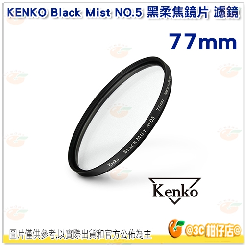 KENKO Black Mist No.5 77mm 黑柔焦鏡片 濾鏡 電影感 柔光 公司貨
