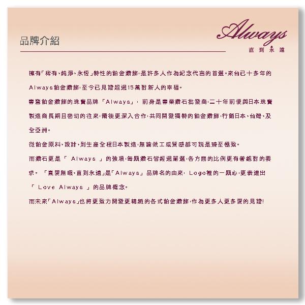Always日本鉑金Pt900定情系列 男戒 結婚戒 對戒