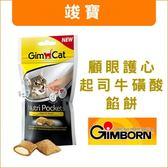 :貓點點寵舖:德國GIMPET〔竣寶,顧眼護心起司牛磺酸餡餅,60g〕92元