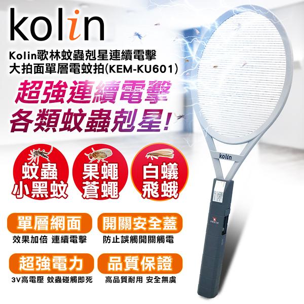 Kolin歌林蚊蟲剋星連續電擊大拍面單層電蚊拍KEM-KU601