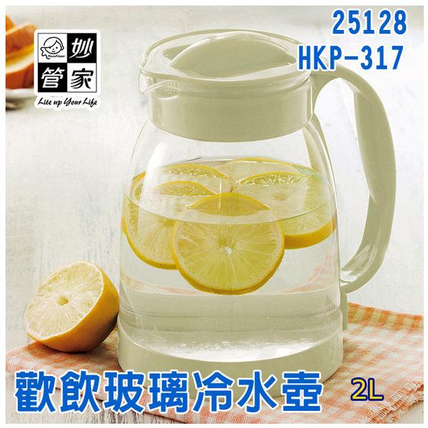 25128 【妙管家】 歡飲 玻璃 冷水壺 HKP-317