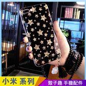 閃粉星星 小米A1 亮面手機殼 水晶吊繩掛繩 指環支架 明星同款 保護殼保護套