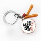 【收藏天地】祈鼓守護開運鎖圈*除厄護佑/ 旅遊紀念 可愛卡通 台灣著名