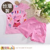 女童裝 台灣製粉紅豬佩佩正版純棉夏季套裝 魔法Baby