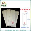 【綠藝家】立體水果套袋(32cm*16cm)(白色//型號BT4633)10入/組